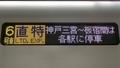 山陽電鉄6000系 直特|神戸三宮〜板宿間は各駅に停車