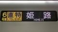 山陽電鉄6000系 直特|姫路