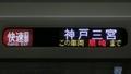 近鉄シリーズ21 快速急行|神戸三宮 この車両尼崎まで