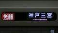 近鉄シリーズ21 快速急行|神戸三宮