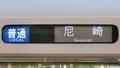近鉄シリーズ21 普通|尼崎