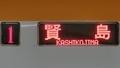 近鉄特急車 賢島