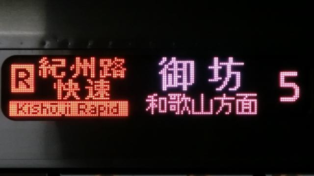 JR225系 [R]紀州路快速|和歌山方面御坊