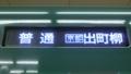 京阪13000系 普通|京都出町柳