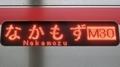 大阪メトロ30000系 なかもず