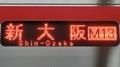 大阪メトロ30000系 新大阪