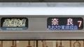 JR207系 直通快速|おおさか東線経由奈良