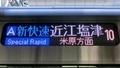 JR225系 [A]新快速|米原方面近江塩津
