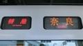 JR287系 特急|奈良