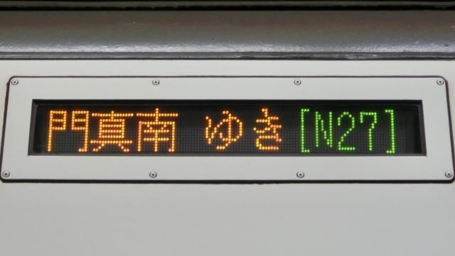 大阪メトロ70系 門真南ゆき