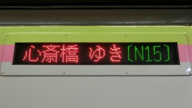 大阪メトロ70系 心斎橋ゆき