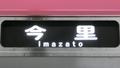 大阪メトロ25系 今里