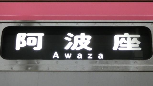 大阪メトロ25系 阿波座
