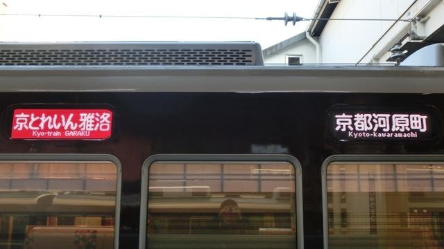 阪急7000系 京トレイン|京都河原町