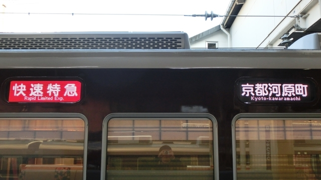 阪急7000系 快速特急 京都河原町