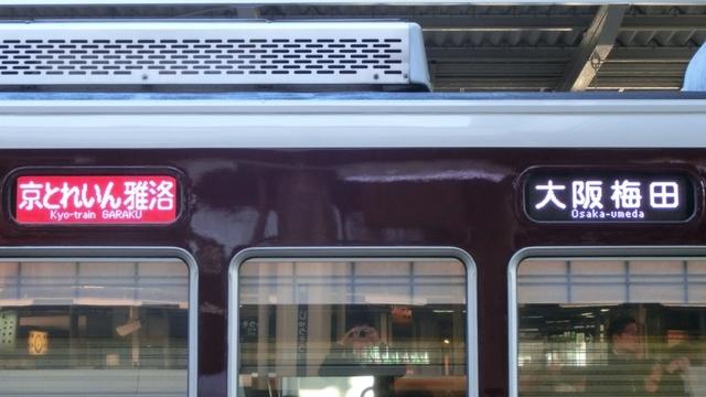 阪急7000系 京トレイン 大阪梅田