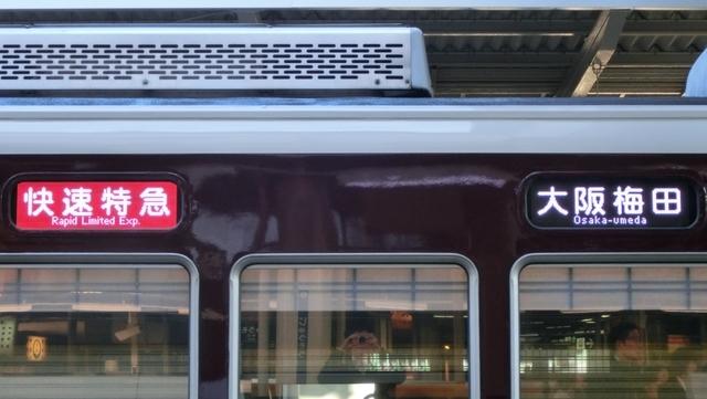 阪急7000系 快速特急|大阪梅田