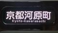 阪急京都線7000系 京都河原町