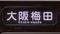 阪急京都線7000系 大阪梅田