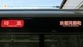 阪急9300系 特急|京都河原町