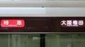 阪急9300系 特急|大阪梅田