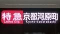 阪急1300系 特急|京都河原町