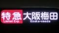 阪急1300系 特急|大阪梅田