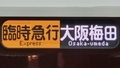 阪急1000系 臨時急行|大阪梅田
