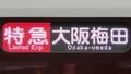 阪急1000系 特急|大阪梅田