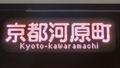阪急9300系 京都河原町