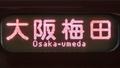 阪急9300系 大阪梅田