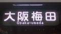 阪急9000系 大阪梅田