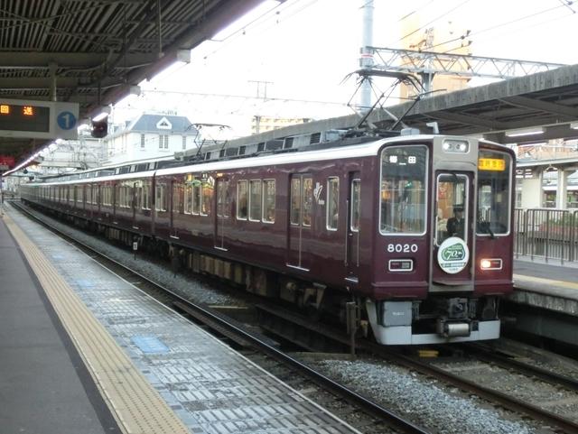 阪急8000系 阪急神戸線臨時急行