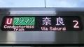 JR227系 [U]ワンマン|桜井経由奈良