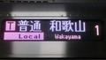 JR227系 [T]普通|和歌山