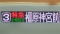 近鉄22000系 特急|橿原神宮前