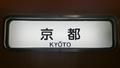 近鉄12200系 京都