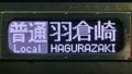 南海9000系 普通|羽倉崎
