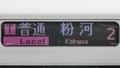 JR227系 [T]普通|粉河