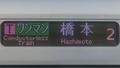 JR227系 [T]ワンマン|橋本