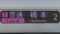 JR227系 [T]普通|橋本