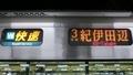 JR225系 [W]快速|紀伊田辺