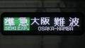 阪神1000系 準急|大阪難波