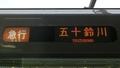 近鉄シリーズ21 急行|五十鈴川