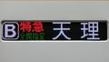 近鉄22000系 特急|天理
