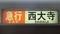 近鉄一般車 急行|西大寺