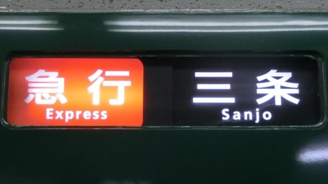 京阪一般車 急行|三条