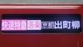 京阪8000系 快速特急洛楽|京都出町柳