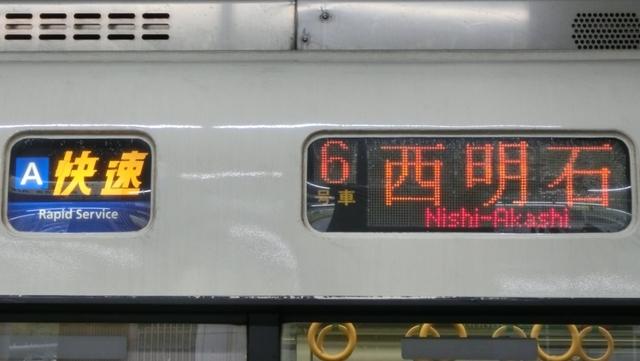 JR221系 [A]快速 西明石