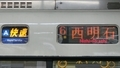 JR221系 [A]快速|西明石